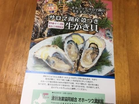 サロマ湖産の殻付き生牡蠣3