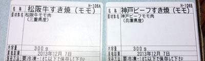 すき焼き用神戸牛と松阪牛のラベル
