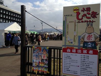 小樽しゃこ祭1