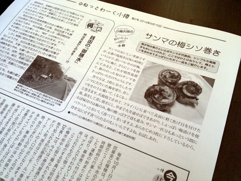新ねっとわーく小樽〜サンマの梅シソ巻き