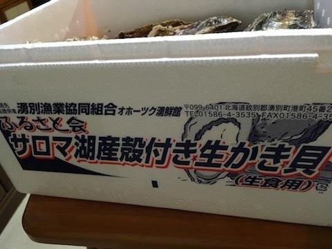 サロマ湖産の殻付き生牡蠣1