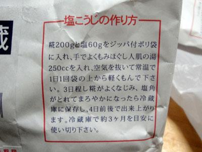 沼田糀店の生麹の袋裏