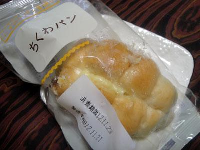 セイコーマートのちくわパン1