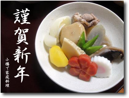 謹賀新年(うま煮)