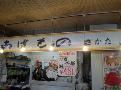 さかた惣菜店