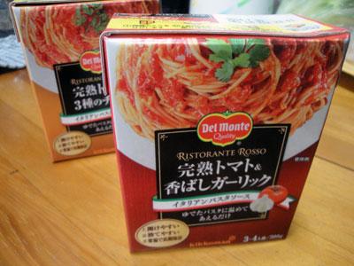 完熟トマト&香ばしガーリック
